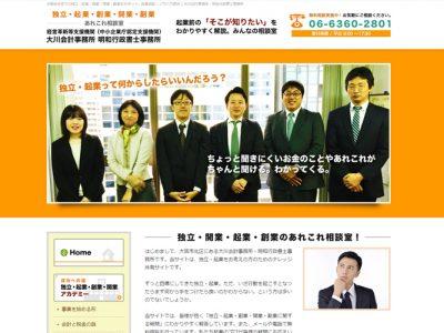 明和マネジメント税理士法人
